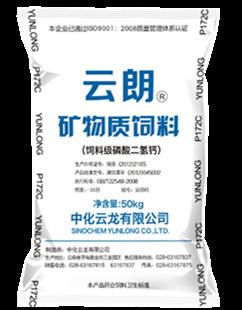 云朗-饲料级磷酸二氢钙-P172C