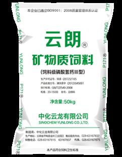 云朗-饲料级磷酸氢钙III型-P171A