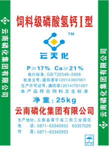 磷酸氢钙Ⅰ型25kg